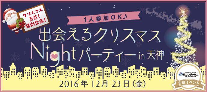 【天神の恋活パーティー】街コンジャパン主催 2016年12月23日