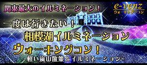 【神奈川県その他のプチ街コン】e-venz(イベンツ)主催 2016年12月10日