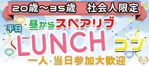 【栄のプチ街コン】aiコン主催 2016年12月7日
