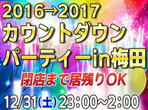 【梅田の恋活パーティー】LierProjet主催 2016年12月31日