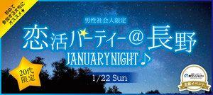【長野の恋活パーティー】街コンジャパン主催 2017年1月22日