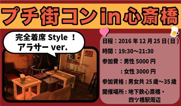 【心斎橋のプチ街コン】西岡 和輝主催 2016年12月25日