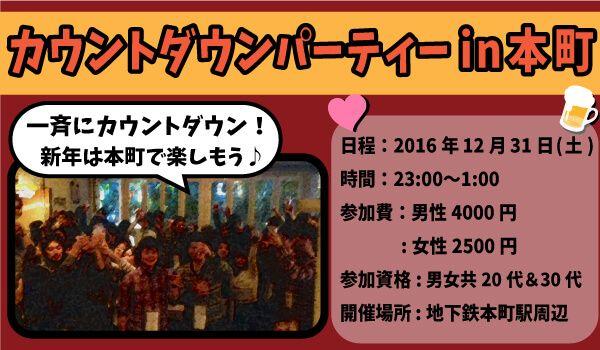 【本町のプチ街コン】西岡 和輝主催 2016年12月31日