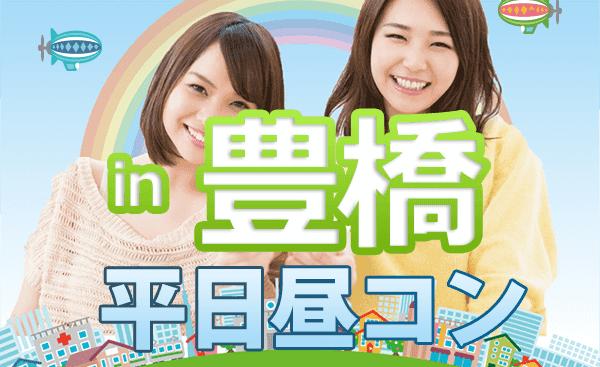 【豊橋のプチ街コン】合同会社DreamNet主催 2016年12月19日