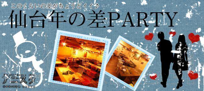 【仙台の恋活パーティー】T's agency主催 2016年12月10日