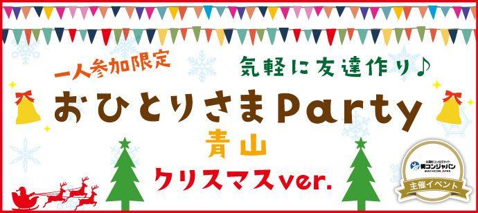 【青山の恋活パーティー】街コンジャパン主催 2016年12月24日