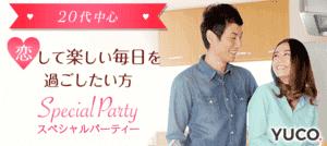【新宿の婚活パーティー・お見合いパーティー】ユーコ主催 2016年12月3日