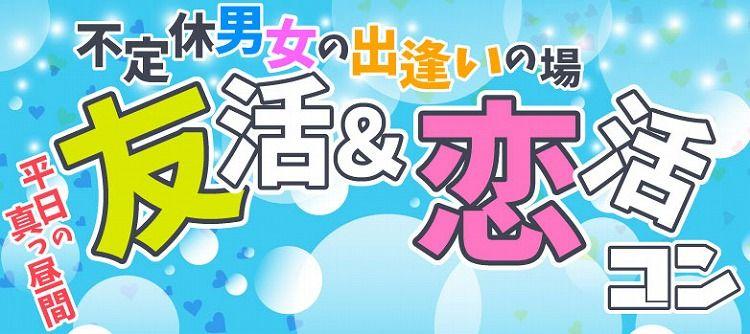 【三宮・元町のプチ街コン】株式会社リネスト主催 2017年1月24日