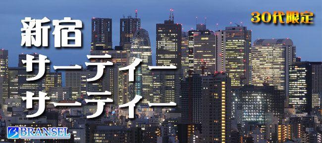 【新宿の恋活パーティー】ブランセル主催 2017年1月29日