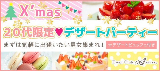 【仙台の恋活パーティー】株式会社アクセス・ネットワーク主催 2016年12月25日
