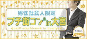 【大宮のプチ街コン】街コンジャパン主催 2017年1月22日