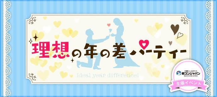【上野の恋活パーティー】街コンジャパン主催 2016年12月17日