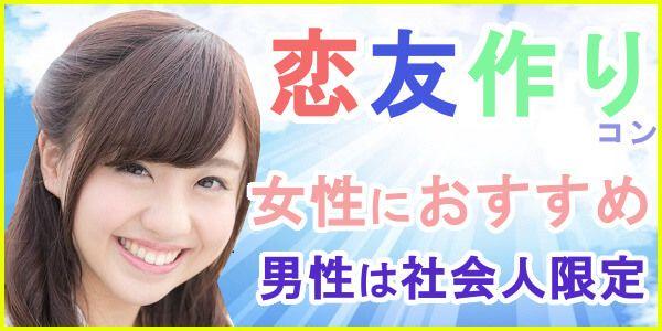 1/20 20代限定恋友作りコン in浜松