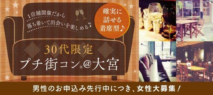 【大宮のプチ街コン】街コンジャパン主催 2017年1月9日