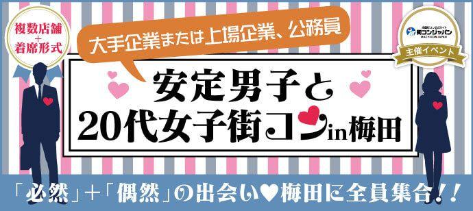 【梅田の街コン】街コンジャパン主催 2016年12月18日