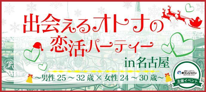 【名古屋市内その他の恋活パーティー】街コンジャパン主催 2016年12月25日