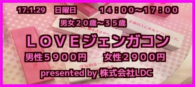【長崎のプチ街コン】株式会社LDC主催 2017年1月29日