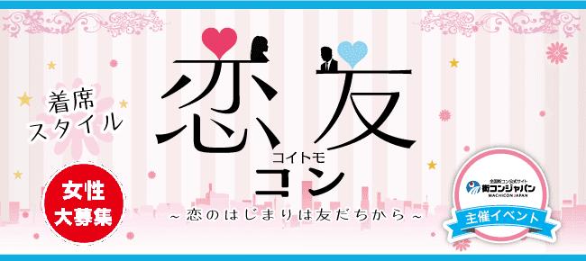 【長崎のプチ街コン】街コンジャパン主催 2016年12月11日
