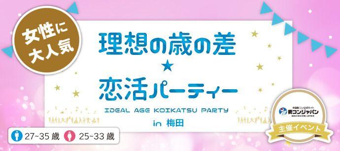 【梅田の恋活パーティー】街コンジャパン主催 2016年12月23日