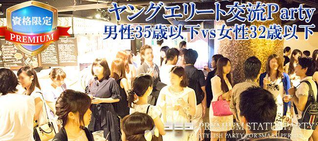 【恵比寿の恋活パーティー】株式会社フュージョンアンドリレーションズ主催 2017年1月15日