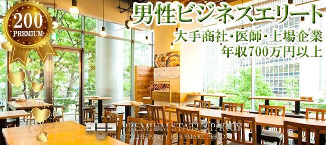 【赤坂の恋活パーティー】株式会社フュージョンアンドリレーションズ主催 2017年1月22日