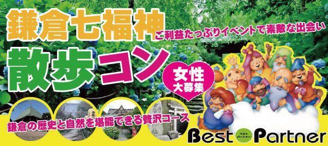 【鎌倉のプチ街コン】ベストパートナー主催 2017年1月3日