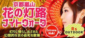 【京都府その他のプチ街コン】R`S kichen主催 2016年12月17日