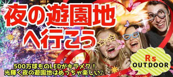 【東京都その他のプチ街コン】R`S kichen主催 2016年12月17日
