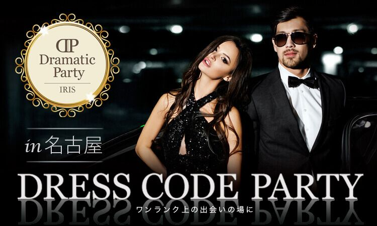 【栄の恋活パーティー】株式会社IRIS主催 2016年12月30日