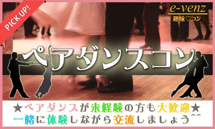 【渋谷のプチ街コン】e-venz(イベンツ)主催 2016年12月17日