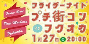 【天神のプチ街コン】エピックマンプロダクト株式会社主催 2017年1月27日