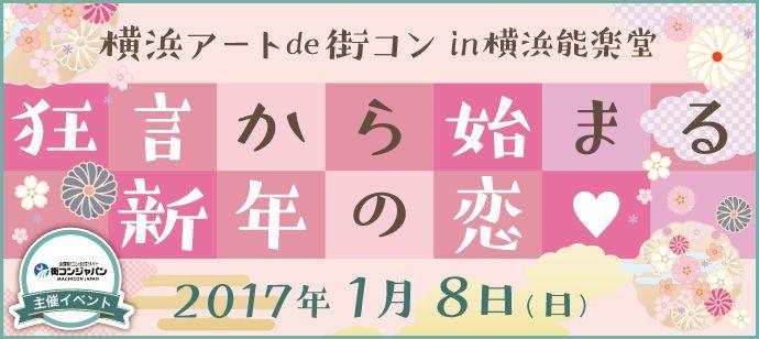 【関内・桜木町・みなとみらいの恋活パーティー】街コンジャパン主催 2017年1月8日
