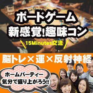 【赤坂のプチ街コン】株式会社GiveGrow主催 2016年12月8日