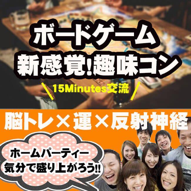 【赤坂のプチ街コン】株式会社GiveGrow主催 2016年12月9日
