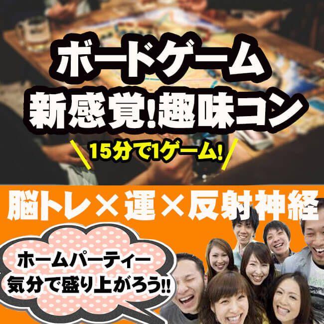 【赤坂のプチ街コン】株式会社GiveGrow主催 2016年12月27日