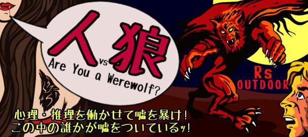 【新宿のプチ街コン】R`S kichen主催 2016年12月11日