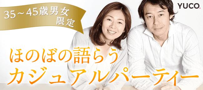 【表参道の婚活パーティー・お見合いパーティー】ユーコ主催 2016年12月30日