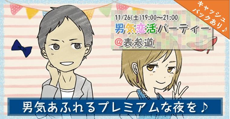 【表参道の恋活パーティー】promote株式会社主催 2016年11月26日