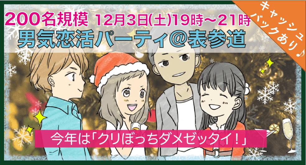 【表参道の恋活パーティー】promote株式会社主催 2016年12月3日