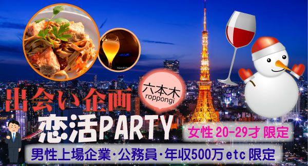 【六本木の恋活パーティー】株式会社しごとウェブ主催 2016年12月11日