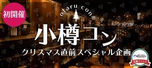 【北海道その他のプチ街コン】街コンジャパン主催 2016年12月18日