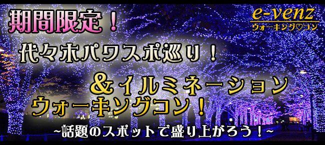 【東京都その他のプチ街コン】e-venz(イベンツ)主催 2016年12月23日