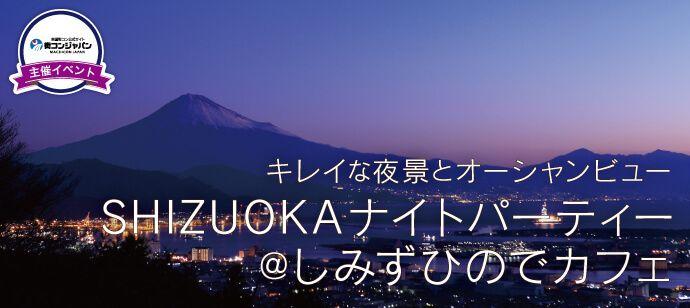 【静岡のプチ街コン】街コンジャパン主催 2016年12月23日