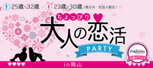 【岡山駅周辺の恋活パーティー】街コンジャパン主催 2017年2月4日