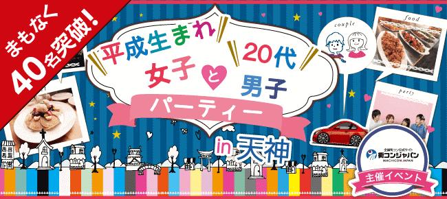 【天神の恋活パーティー】街コンジャパン主催 2016年12月29日