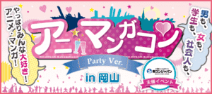 【岡山駅周辺の恋活パーティー】街コンジャパン主催 2017年2月18日