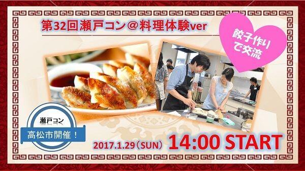 【高松のプチ街コン】瀬戸コン実行委員会主催 2017年1月29日