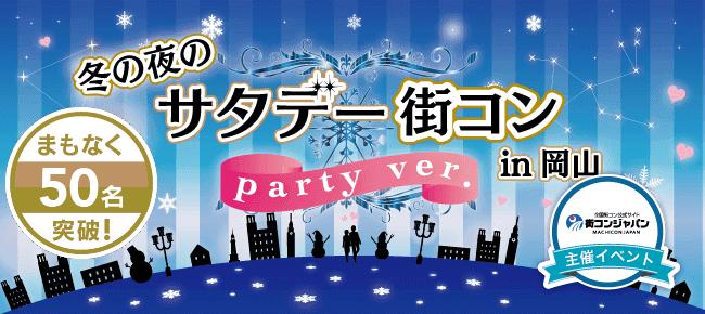 【岡山駅周辺の恋活パーティー】街コンジャパン主催 2017年1月7日