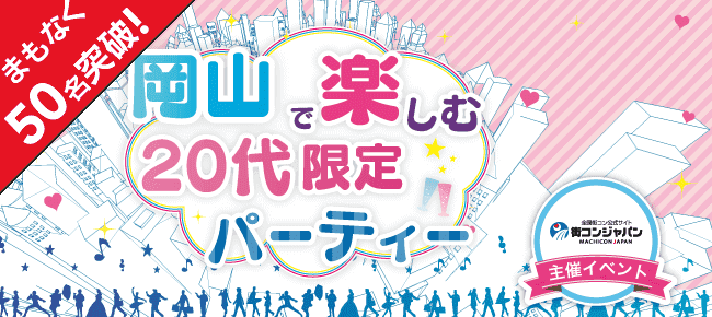 【岡山駅周辺の恋活パーティー】街コンジャパン主催 2017年1月8日
