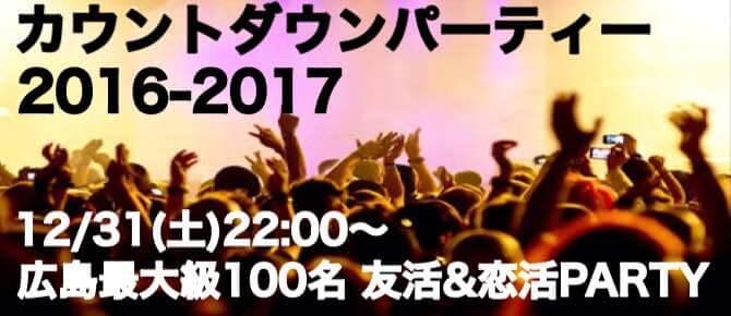 【八丁堀・紙屋町の恋活パーティー】合同会社ツイン主催 2016年12月31日